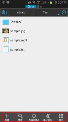 ES ファイルエクスプローラー:操作メニューは全て画面下部へ