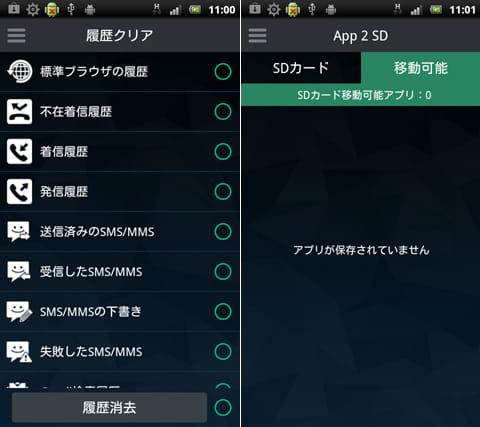 スーパーオプティマイザー:「履歴クリア」画面(左)「App 2 SD」画面(右)