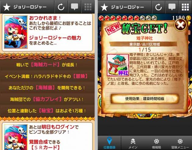 コロプラ ジョリーロジャー:海賊島を開拓したり、他の海賊団と協力するなど遊ぶ要素が満載(左)位置情報から、秘宝が手に入ることも(右)