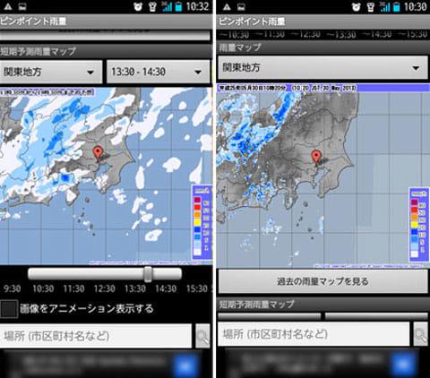 ピンポイント雨量:予測雨量をアニメーションで確認(左)過去の雨量マップも見られる(右)