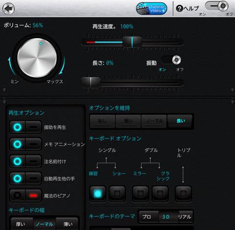 Pianist HD - あなたのためのピアノ:設定画面
