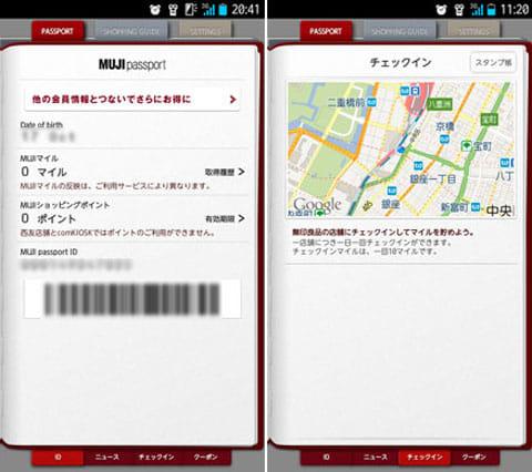 MUJI passport:「PASSPORT」画面。「ID」から取得したMUJIマイルを確認(左)「チェックイン」すると、「スタンプ帳」に記録される(右)