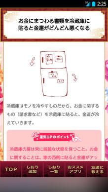 知らなかった!NG風水:冷蔵庫に請求書を貼っているアナタ、運気を下げているかも!