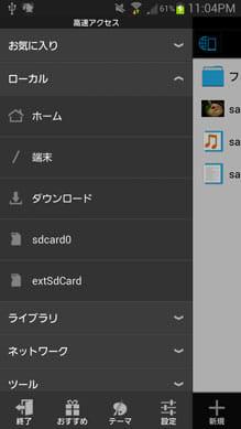 ES ファイルエクスプローラー:高速アクセスメニュー