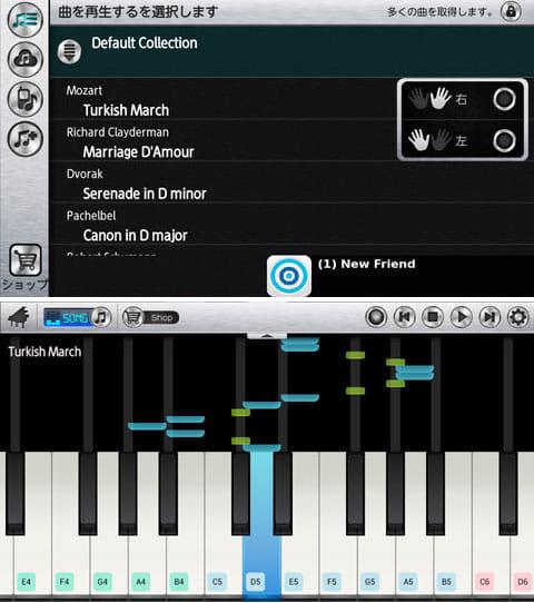 Pianist HD - あなたのためのピアノ:音符アイコンから曲を選択(上)ガイドにあわせて鍵盤をタップ(下)