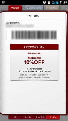 MUJI passport:「PASSPORT」の「クーポン」画面