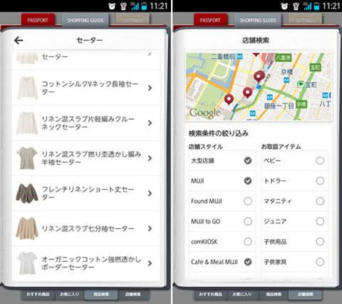 MUJI passport:商品情報(左)店舗情報(右)の検索機能が充実