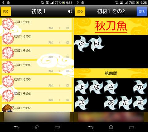 読めないと恥ずかしい大人の常識漢字1000:満点をとると「たいへんよくできました」がつく(左)ひらがなが書かれた手裏剣を順にタップして回答(右)