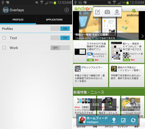 Overlays:作成した「Profile」をON(左)ブラウザの全面にウィジェットが表示(右)