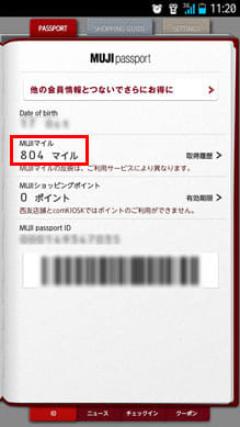 MUJI passport:購入した金額が、MUJIマイルにスムーズに変換される