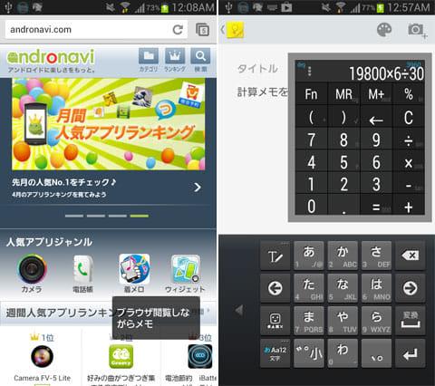 Overlays:メモ(左)電卓(右)