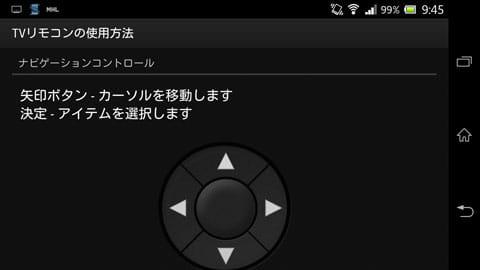 MHL対応TVなら、TVのリモコンでスマートフォンを操作できる