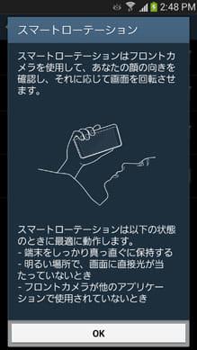 「スマートローテーション」機能。顔の向きを検出して、画面の自動回転を抑制してくれる