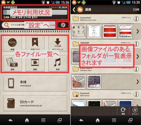 Yahoo!ファイルマネージャー:見やすく整理されたトップ画面(左)「画像」一覧画面(右)