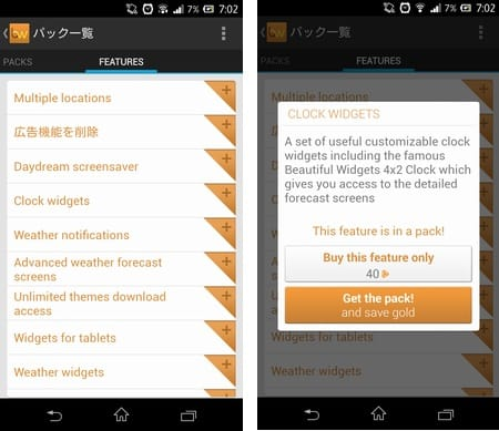 Beautiful Widgets Free:欲しい機能の利用制限を個別に解除できる