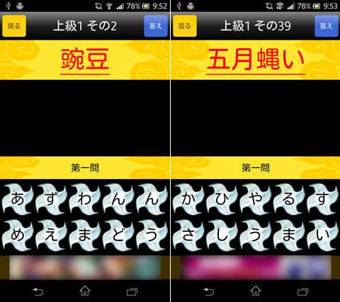 読めないと恥ずかしい大人の常識漢字1000:上級編の問題の一部。見事に間違えました。正解はアプリで確かめましょう