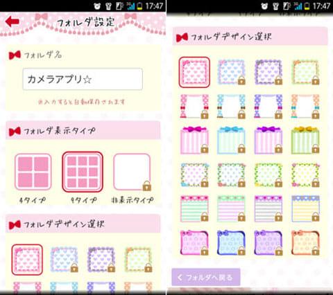 ラブリーフォルダ *girls* free:フォルダ名・表示タイプを設定しよう(左)有料版では多くのデザインが使用可能(右)