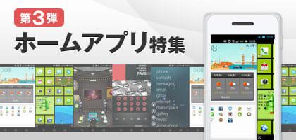 人とは違うホーム画面にカスタマイズ!おすすめホームアプリ5選~第3弾