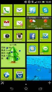 Arikui Launcher:Windows Phoneに採用された「Metro UI」が使える