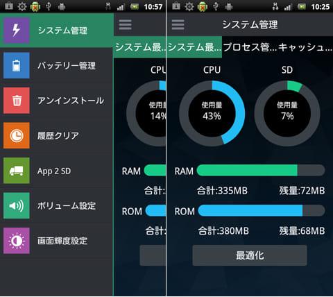 スーパーオプティマイザー:メニュー画面(左「システム管理」画面(右)