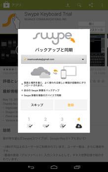 Swype Keyboard Trial:バックアップに使うメールアドレスを選択
