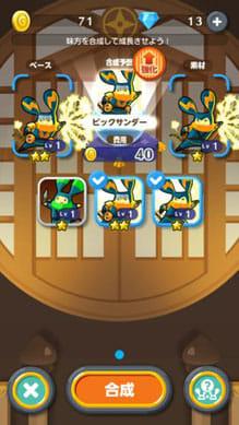 LINE 忍者ストライカーズ:キャラ同士を合成させて味方を強化!