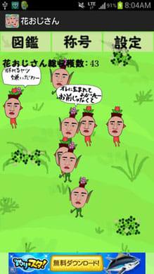 花おじさん栽培キット:ポイント5
