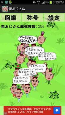 花おじさん栽培キット:ポイント6