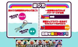ヒザ神 スイミング!暇つぶしお手軽☆お笑いネタ ゲーム!!:ポイント1