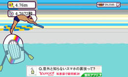 ヒザ神 スイミング!暇つぶしお手軽☆お笑いネタ ゲーム!!:ポイント3