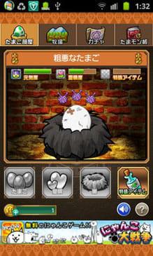 育成ゲーム たまごDEポン!:ポイント2