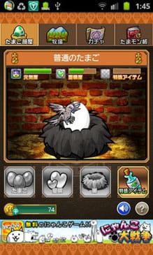 育成ゲーム たまごDEポン!:タマゴを孵化させるコレクションゲーム。