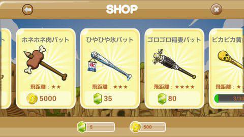 MONSTER HOMERUN for KAKAO:バットは使い続けると壊れるから要注意!
