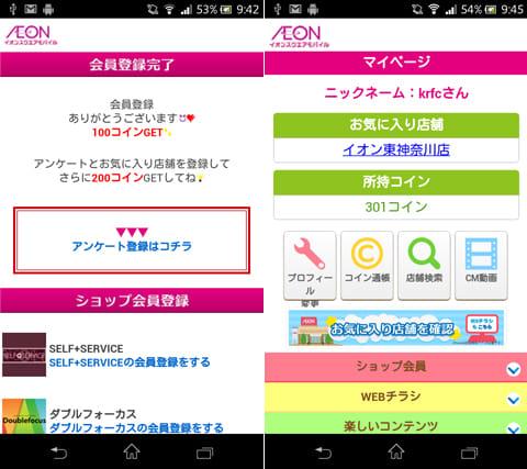 イオンお買物:「会員登録」はメールアドレスや性別、誕生日などを設定(左)「イオンスクエアモバイル」サイトで所持コイン数等を確認できる(右)