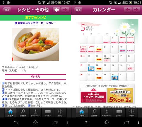 イオンお買物:「レシピ・その他」画面(左)「カレンダー」画面(右)