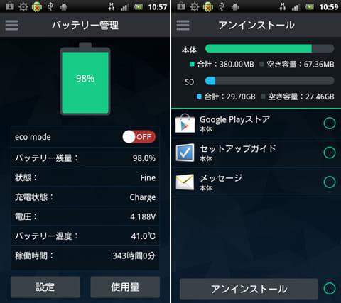 スーパーオプティマイザー:「バッテリー管理」画面(左)「アンインストール」画面(右)