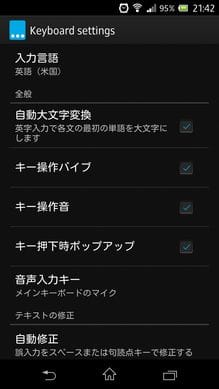 Siine Shortcut Keyboard:日本語入力には対応していないが、設定画面は日本語に対応