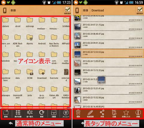 Yahoo!ファイルマネージャー:「本体」画面(左)フォルダを長押しすると画面下部のメニューが変わる(右)