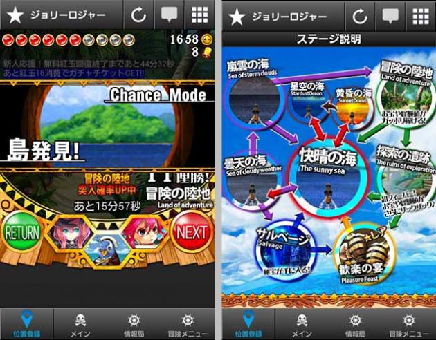 コロプラ ジョリーロジャー:航海に出ると島や遺跡を発見し上陸ができる(左)ルートは選べないが各ステージで得られるアイテムが異なる(右)