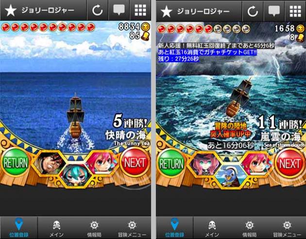 コロプラ ジョリーロジャー:快晴の海は気持ちいい(左)一気に天候が悪くなることも…(右)
