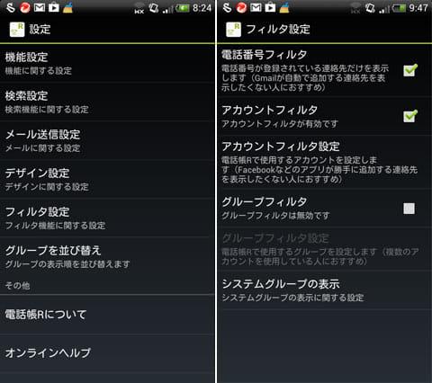 電話帳R:細かい設定が可能な設定画面(左)「フィルタ設定」で本アプリで使用するアカウントを絞り込める(右)