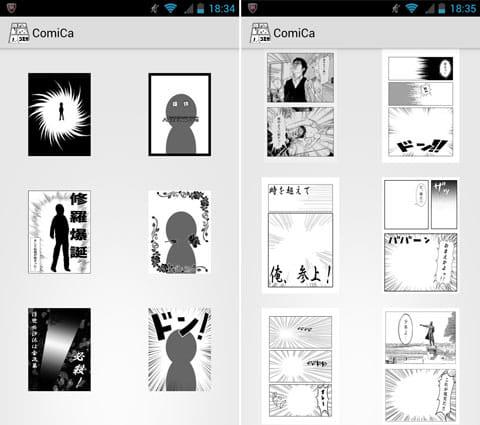 ComiCa:1コマで空白を含む29種類、2コマ以上で空白を除いて21種類ある