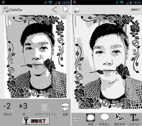 ComiCa:明るさや影などの調整を行う(左)「装飾」画面。メニューが下に並ぶ(右)