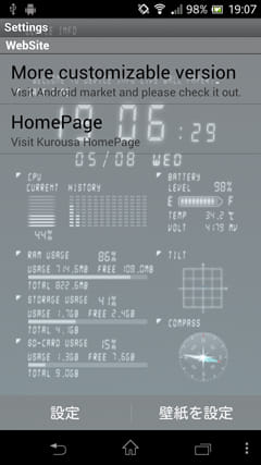 Device Info ライブ壁紙:壁紙設定時に有料版の購入も可能