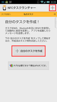 NFCタスクランチャー:赤枠で囲った所から新規タスクを作成