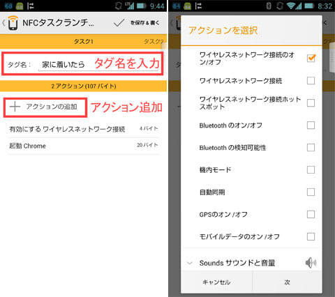 NFCタスクランチャー:タグ名を追加(左)アクションを選択(右)