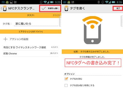 NFCタスクランチャー:設定が完了したら赤枠をタップ(左)これで設定は完了(右)