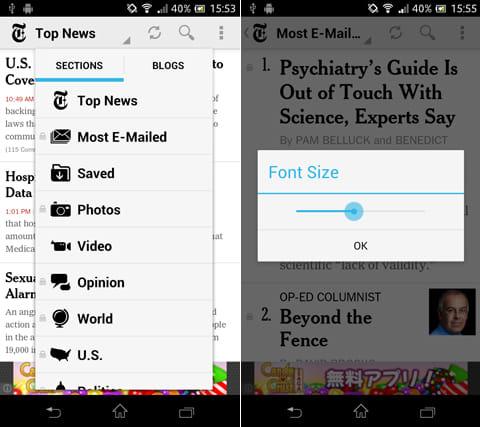 NYTimes for Android:ニュースのカテゴリを選択できる(左)フォントサイズの変更も可能(右)