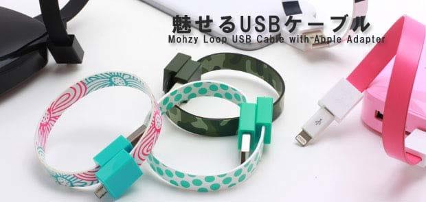 魅せるスマホアイテム!抜群にセンスがよく機能的なケーブル「Mohzy Loop USB Cable」【美人社長にインタビュー】