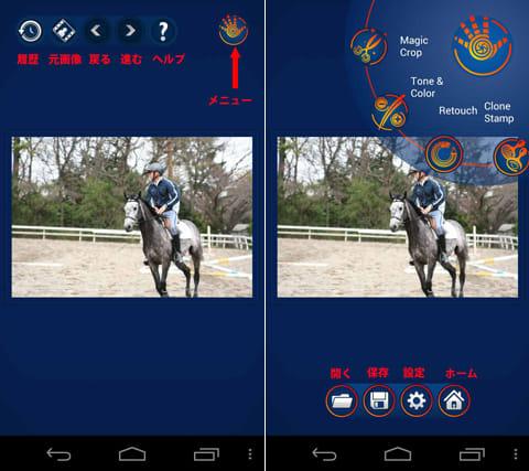 Handy Photo:メニュー画面(左)円状のメニューが使いやすい(右)